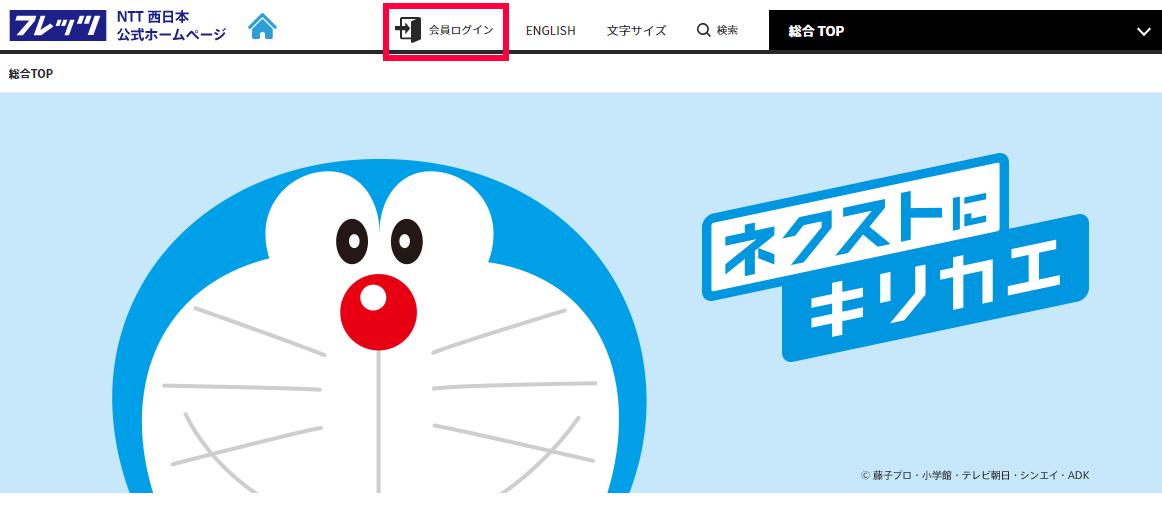 NTT西日本公式ホームページ