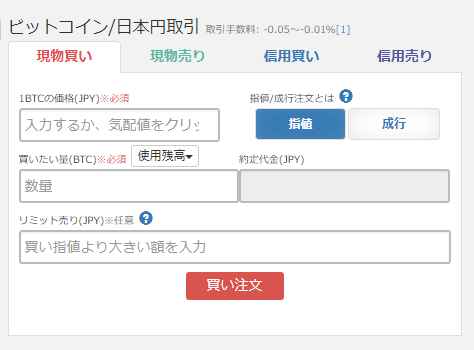 ビットコイン/日本円