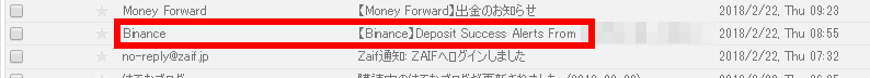 【Binance】Deposit Success Alerts