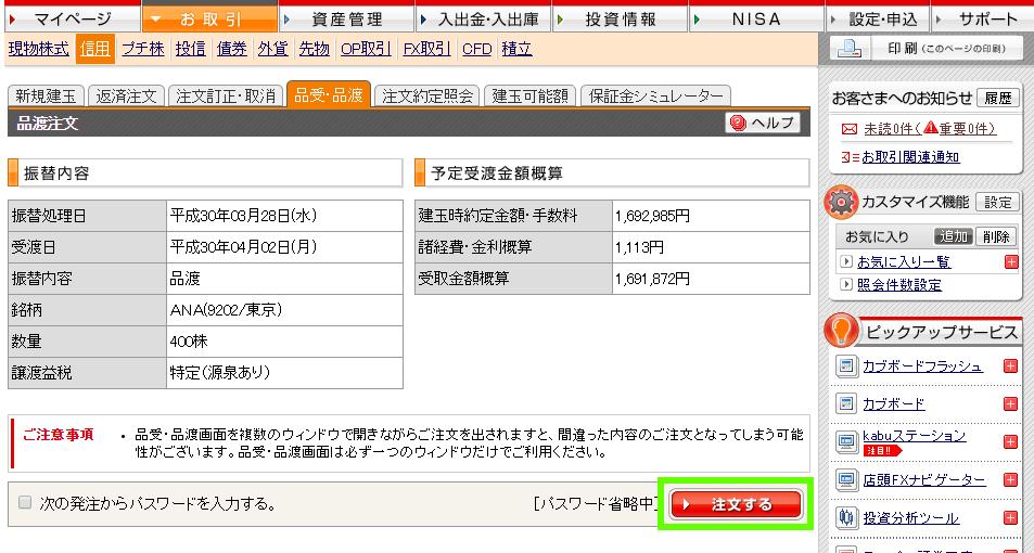 品渡注文画面