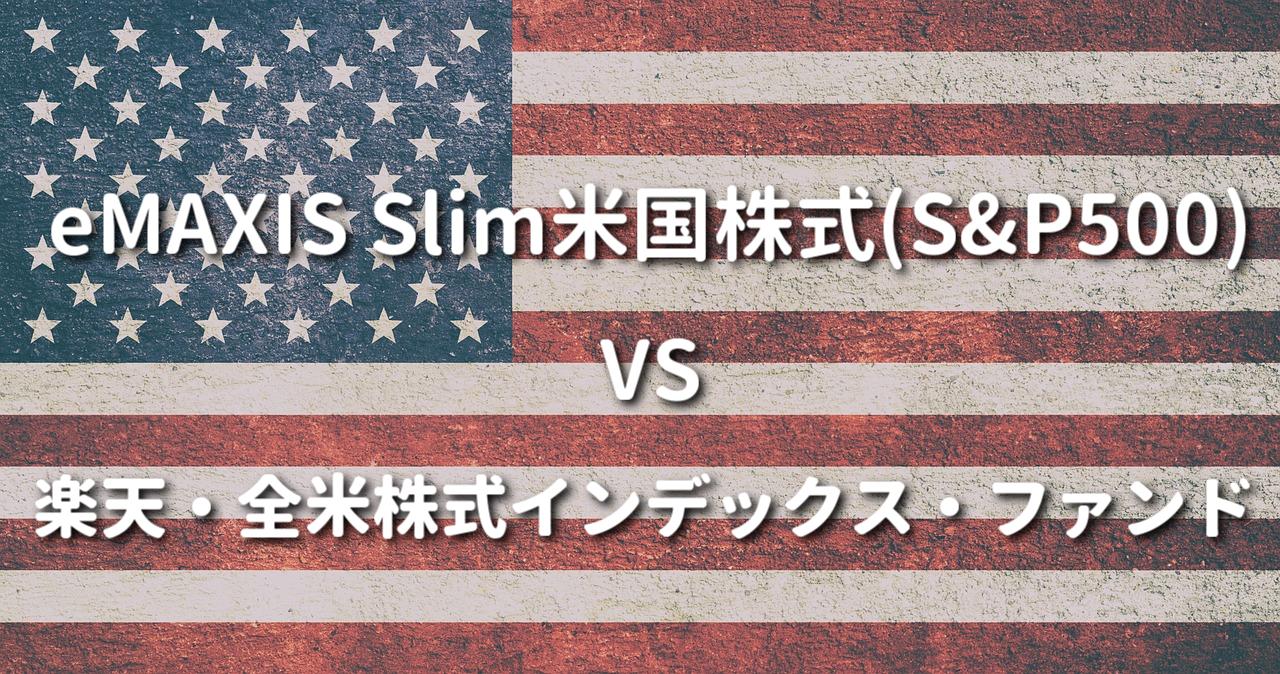 eMAXIS Slim米国株式(S&P500)VS楽天・全米株式インデックス・ファンド