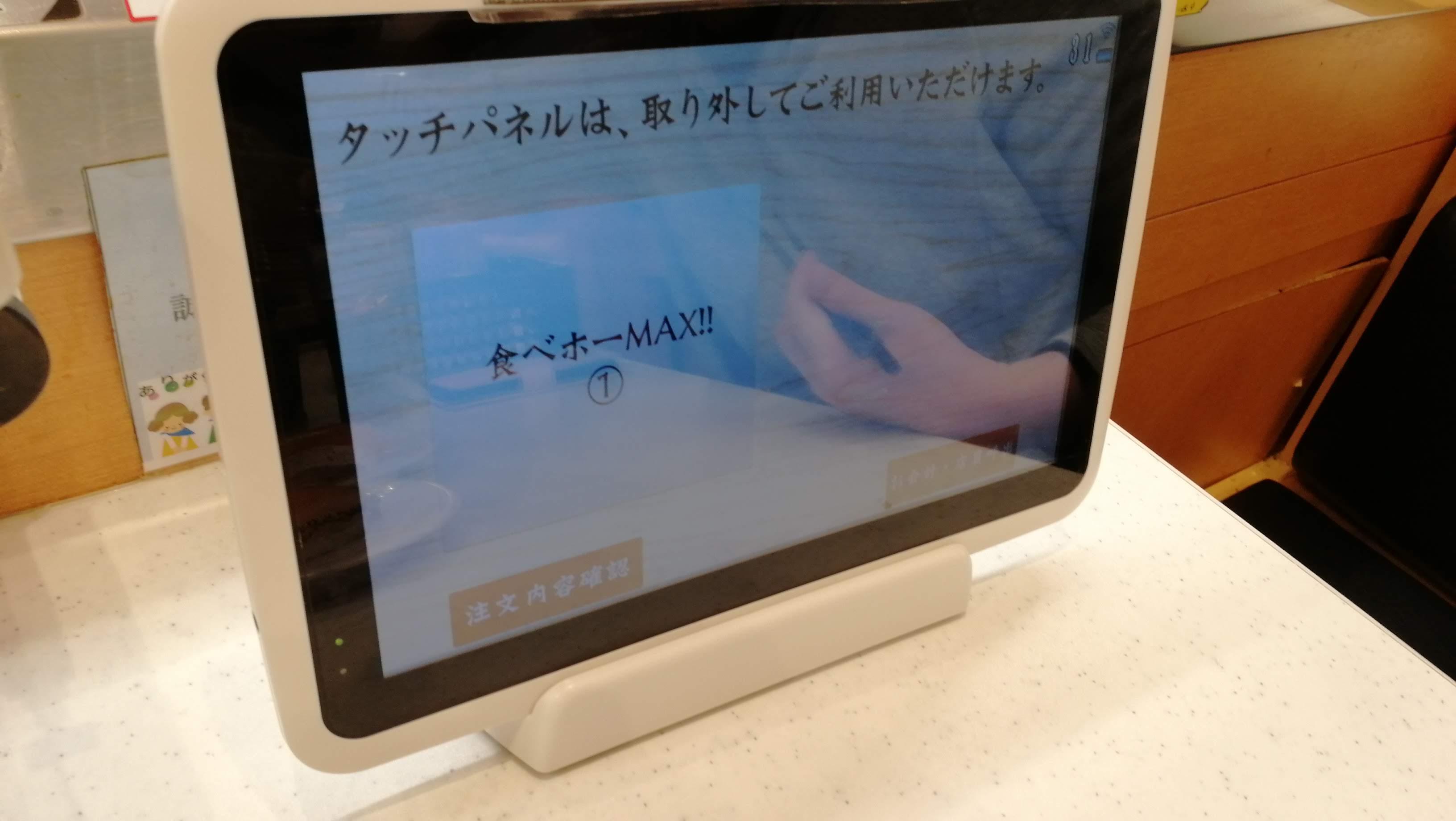 かっぱ寿司タッチパネル